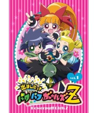 Powerpuff Girls Z Season 1  พาวเวอร์พัฟ เกิร์ลส ซี ปี 1 / 2 แผ่นจบ (ซับไทย+พากย์ไทย)