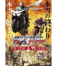 Masked Rider W VS Masked Rider Decade The Movie 2010  1 แผ่นจบ [ซับไทย+พากย์ไทย]