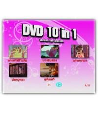 รวมการ์ตูนพื้นบ้านไทย Vol.3 ปลาบู่ทอง,นางสิบสอง,พิกุลทอง,พระศรีสุริโยทัย,เจ้าหญิงโสนน้อย