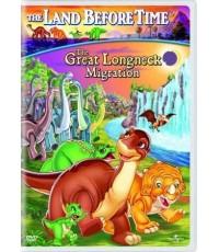 The Land Before Time 10 ญาติไดโนเสาร์เจ้าเล่ห์ ตอน จากฝันสู่วันเดินทาง  1 แผ่นจบ (ซับไทย+พากย์ไทย)