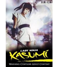 Lady Ninja Kasumi Vol.6  (คาซูมิ นินจาแค้นสวาท 6)  1 แผ่นจบ  (ซับไทย+พากย์ไทย)
