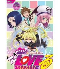 Motto To LOVE-Ru  6 แผ่นจบ (ซับไทย)