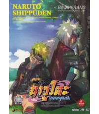 Naruto Shippuuden ตอนโต ตำนานวายุสลาตัน (EP.309-332) ภาคอสูรสามหาง  6 แผ่น (ซับไทย+พากย์ไทย)