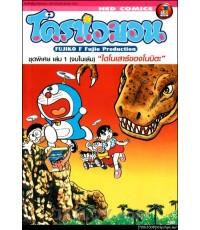 (Book) Doraemon เล่ม 1 - 30 + ตอนพิเศษ เล่ม 1 - 5 ไฟล์ (pdf.) 1 DVD