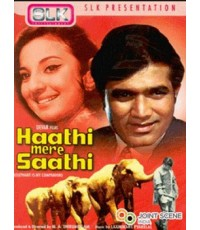 Haathi Mere Saathi ช้างเพื่อนแก้ว 1 แผ่นจบ (ซับไทย+พากย์ไทย) สุดยอดหนังอินเดียดังในอดีต ปี 1971