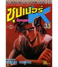 (Book) Super Doctor K เล่ม 1-44 (ต้นจนจบ) ไฟล์ (jpg.) 1  DVD