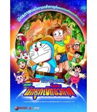 Doraemon The Movie ตอน โนบิตะนักบุกเบิกอวกาศ  1 แผ่นจบ (พากษ์ไทย)