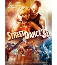 Street dance 3D  1 แผ่นจบ (ซับไทย+พากย์ไทย)
