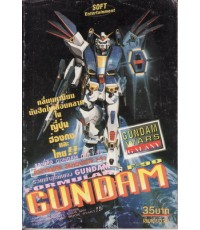 (Book) Gundam Collection  ไฟล์ (pdf.) 1 DVD