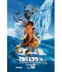 Ice Age 4 - Continental Drift  ไอซ์ เอจ 4 เจาะยุคน้ำแข็งมหัศจรรย์ 1 แผ่นจบ (ซับไทย+พากย์ไทย)