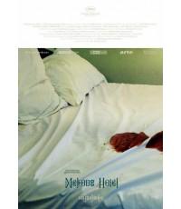 Mekong Hotel แม่โขงโฮเต็ล หนังสั้นของ เจ้ย อภิชาติพงศ์  1 แผ่นจบ