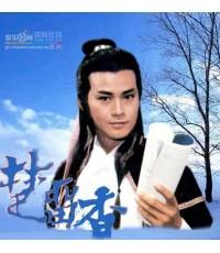 ชอลิ้วเฮียง ตอน จอมโจรจอมใจ (1995) 6 แผ่นจบ (พากย์ไทย)
