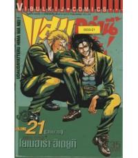 (Book) แสบกว่านี้มีอีกไหม เล่ม 1 - 21 ต้นจนจบ ไฟล์ (่pdf.) 1 VCD