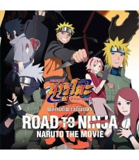 Naruto Shippuden The Movie 6 Road to Ninja  พลิกมิติผ่าวิถีนินจา 1 แผ่นจบ (ซับไทย+พากย์ไทย)