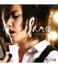 รวมเพลง ปาน ธนพร แวกประยูร  20 อัลบั้ม  (MP3) 1 แผ่น