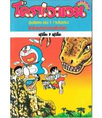 (Book) โดราเอมอนตอนพิเศษ เล่มที่ 1 - 10  ไฟล์ (่่pdf.) 1 VCD