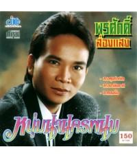 รวมเพลง พรศักดิ์ ส่องแสง 37 อัลบั้ม  (MP3) 1 แผ่น