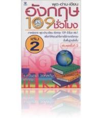 (Book) พูด อ่าน เขียน อังกฤษ 109 ชั่วโมง ครบชุด  10 เล่ม ไฟล์ (pdf.) 1 VCD