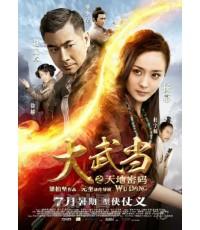 Wu Dang  7 อภินิหาร สะท้านบู๊ตึ๊ง  1 แผ่นจบ (ซับไทย+พากษ์ไทย)