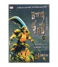 (Book) อวสานจิ๋นซี 10 เล่มจบ ไฟล์ (pdf.) 1 VCD