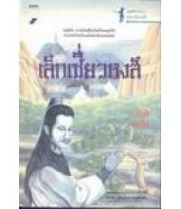 (Book) หงส์ผงาดฟ้า  7 เล่มจบ ไฟล์ (pdf.) 1 VCD