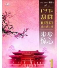 (Book) เจาะมิติพิชิตบัลลังก์ (BuBuJingXin) 4 เล่มจบ ไฟล์ (pdf.) 1 VCD