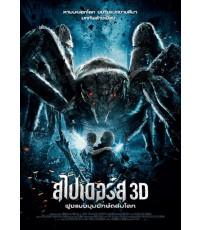 Spiders 3D  สไปเดอร์ส 3D  ฝูงแมงมุมยักษ์ถล่มโลก  1 แผ่นจบ (ซับไทย+พากษ์ไทย)