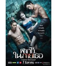 ฝากไว้..ในกายเธอ (2014) - The Swimmers   1 แผ่นจบ