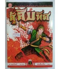 (Book) สู้สิบทิศ  3 เล่มจบ ไฟล์ (pdf.) 1 VCD