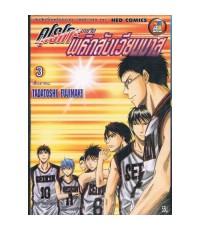 (Book) คุโรโกะ นายจืดพลิกสังเวียนบาส  ต้นจนจบ ไฟล์ (่่pdf.) 1 DVD