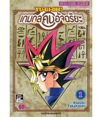 (Book)  Yu-Gi-Oh เกมกลคนอัจฉริยะ 38 เล่มจบ ไฟล์ (่่pdf.) 1 DVD