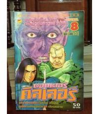 (Book) ดอกเตอร์คิลเลอร์  8 เล่มจบ ไฟล์ (่่pdf.) 1 DVD