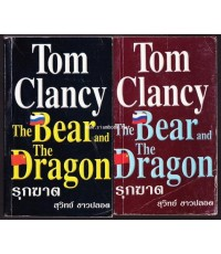 (Book) รุกฆาต (The Bear and the Dragon) 2 เล่มจบ  ไฟล์ (่่pdf.) 1 VCD