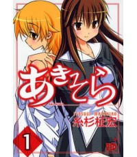 (Book) Aki-Sora อะกิโซะระ (18+) ต้นจนจบ ไฟล์ (่่่jpg.) 1 VCD