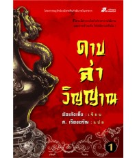 (Book) ดาบล่าวิญญาณ 3 เล่มจบ ไฟล์ (pdf.) 1 VCD