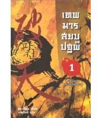 (Book) เทพมารสยบปฐพี  7 เล่มจบ ไฟล์ (pdf.) 1 VCD