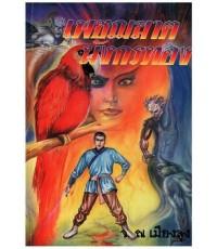 (Book) เพชฌฆาตมังกรทอง  3 เล่มจบ ไฟล์ (pdf.) 1 VCD