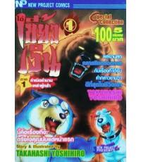 (Book) ไอ้เขี้ยวเงิน ภาค 1 (ต้นจนจบ) ไฟล์ (pdf.) 1 DVD