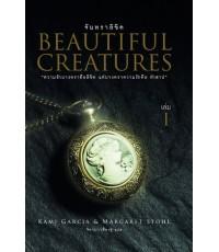 (Book) Beautiful Creatures  4 เล่มจบ ไฟล์ (pdf.) 1 VCD