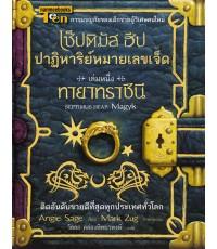 (Book) Septimus Heap ปาฏิหาริย์หมายเลขเจ็ด  7 เล่มจบ  ไฟล์ (pdf.) 1 VCD
