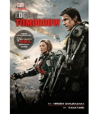 (Book) All You Need Is Kill or Edge of Tomorrow 1 เล่มจบ  ไฟล์ (pdf.)