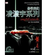 (Book) ผจญภัยข้ามขอบฟ้า  6 เล่มจบ ไฟล์ (pdf.)