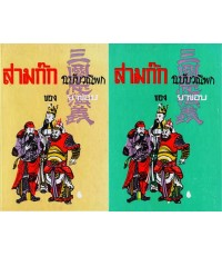 (Book) สามก๊กฉบับวณิพก 2 เล่มจบ ไฟล์ (pdf.)