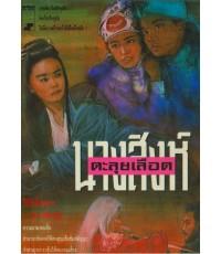(Book) ชุดลิ่วฮวยฮวย ตอน 5 นางสิงห์ตะลุยเลือด  1 เล่มจบ ไฟล์ (pdf.)