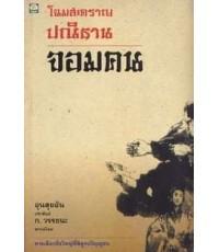 (Book) โฉมสะคราญ ปณิธาน จอมคน 1 เล่มจบ ไฟล์ (pdf.)