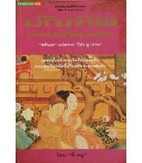 (Book) บัณฑิตก่อนเที่ยงคืน  1 เล่มจบ ไฟล์ (pdf.)