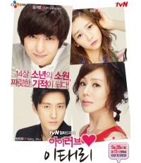 I Love Lee Tae Ri  ปาฏิหาริย์รักติดสปีด 3 แผ่นจบ (พากษ์ไทย)