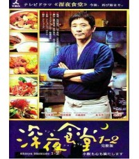 Shinya Shokudo Season 2 (ร้านอาหารเที่ยงคืน ปี 2) 2 แผ่นจบ (พากษ์ไทย)