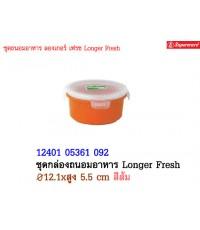 ชุดกล่องถนอมอาหาร Longer Fresh ซุปเปอร์แวร์ ขนาด 4.75\quot; สีส้ม