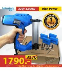Leiming แม็กลมไฟฟ้า แม็กไฟฟ้า ขนาด 2000 วัตต์ ปรับความแรงได้ ใช้ยิง F30 จมมิด